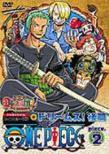 ONE PIECE ワンピース フィフスシーズン Piece.2 TVオリジナル『Dreams!』後編