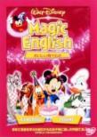 Magic English /おいしい食べ物