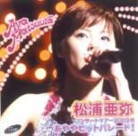 松浦亜弥コンサートツアー2003秋 あややヒットパレード!