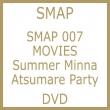 SMAP 007 MOVIES -Summer Minna Atsumare Party