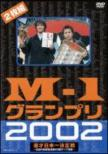 M-1 Grand Prix 2002