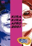 きらきらアフロ 2001
