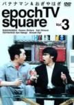 Epoch Tv Square Vol.3