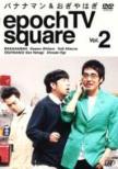 Epoch Tv Square Vol.2