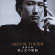 風と光の軌跡〜best Of Togism〜