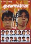 ダイナマイト関西〜全日本大喜利王決定トーナメント大会〜