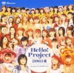 Hello!Project 2003 夏〜よっしゃ!ビックリサマー!!