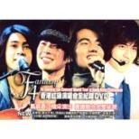F4 Fantasy 香港紅碪演唱會全紀録台湾版