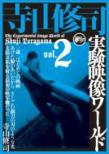 寺山修司実験映像ワールド: Vol.2