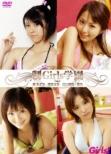 制Girls学園 Vol.1