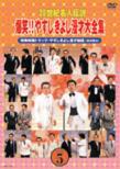 20世紀名人伝説 爆笑!!やすしきよし漫才大全集 VOL.5