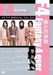 F4 TV Special Vol.4 「煙火的季節 Fantasy 4 ever」