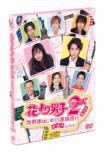 Hana Yori Dango 2(Returns)Bangai Hen Makino Ke Hajimete No Kazoku Ryoko Chindochu In N.Y.