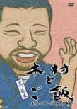 木村とご飯 其之弐
