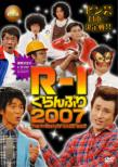 R-1ぐらんぷり2007