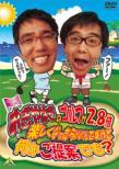 Ogi Yahagi No Golf Ga 2.8bai Tanoshiku Nattara Iindesu Kedo Nani Ka Goteian Demo?