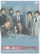 太陽にほえろ! 1978 DVD-BOX I