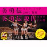 美勇伝コンサートツアー2007初夏 美勇伝説IV〜ウサギと天使〜