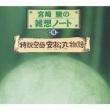 宮崎駿の雑想ノートVIII 特設空母・安松丸物語