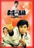 柔道一直線 DVD-BOX 3