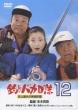 釣りバカ日誌12 史上最大の有給休暇