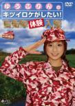 九州青春銀行〜ゆうこりんのキツイロケがしたい!自衛隊体験入隊