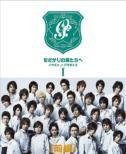 花ざかりの君たちへ 〜イケメン♂パラダイス〜 DVD-BOX(前編)