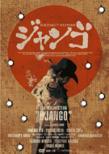 スキヤキ・ウエスタン ジャンゴ スペシャル・コレクターズ・エディション