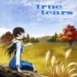 セカイノナミダ TVアニメ『true tears』EDテーマ