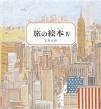 旅の絵本 4 日本傑作絵本シリーズ