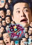Muchaburi! 1st.Season -Kanzen Ban-3