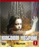 ソフトシェル 海外TVシリーズ::スティーヴン・キングのキングダム・ホスピタル セット1