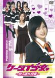 ケータイ少女 恋の課外授業: Vol.5