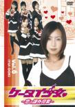 ケータイ少女 恋の課外授業: Vol.6