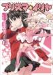 Fate/kaleid liner プリズマ☆イリヤ 1 カドカワコミックスAエース