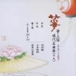 箏・三弦 現代名曲集(十九)