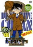 名探偵コナン PART 16 Volume5