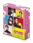 Hana Yori Dango Blu-Ray Disc Box