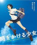 時をかける少女 Blu-ray