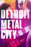 デトロイト・メタル・シティ Vol.1