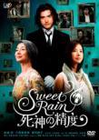 Sweet Rain 死神の精度 -スタンダード・エディション