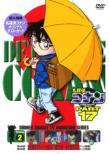 名探偵コナン PART 17 Volume2