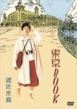 東京BOOK