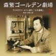 森繁ゴールデン劇場 2 ラジオドラマ:ロマン誕生「人生劇場」