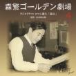 森繁ゴールデン劇場 4 ラジオドラマ:ロマン誕生「湯治」