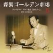 森繁ゴールデン劇場 5 ラジオドラマ:ロマン誕生「おたふく」