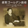 森繁ゴールデン劇場 6 ラジオドラマ:ロマン誕生「竹の子抄」