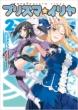 Fate/kaleid liner プリズマ☆イリヤ 2 カドカワコミックスAエース