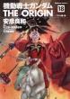 機動戦士ガンダム THE ORIGIN 18 ララァ編・後 カドカワコミックスAエース