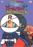 それいけ!アンパンマン だいすきキャラクターシリーズ/ロールパンナ「ロールパンナのふたつのこころ」